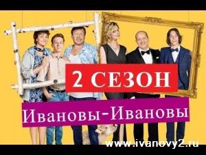 """""""Ивановы-Ивановы"""" дата выхода 2 сезона сериала"""