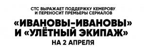 """Премьера 2 сезона сериала """"Ивановы-Ивановы"""" перенесена"""