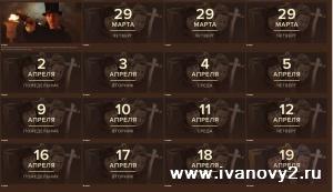 График премьер новых серий «Ивановы-Ивановы»