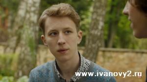 Ивановы-Ивановы 2 сезон 11 серия