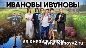 """Музыка 2 сезона сериала """"Ивановы-Ивановы"""" (2018)"""