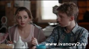 Ивановы-Ивановы 2 сезон 16 серия