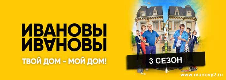 Ивановы-Ивановы 3 сезон все серии смотреть онлайн (1-21)