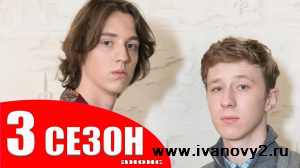 Смотреть Ивановы-Ивановы 3 сезон 10 серия анонс