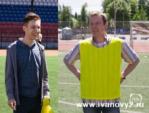 Ивановы играют в футбол