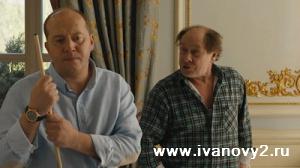 Антон и Виктор Алексеевич в сериале Ивановы