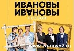 Новый сезон Ивановы-Ивановы
