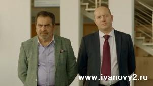 Ивановы-Ивановы 4 сезон 14 серия