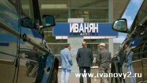 Ивановы-Ивановы 4 сезон 3 серия