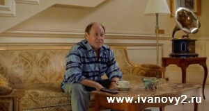 Дед из сериала Ивановы-Ивановы