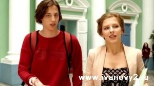 Иван и Анастасия из Ивановы-Ивановы