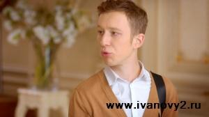 Данила (Семен Трескунов) из Ивановы-Ивановы