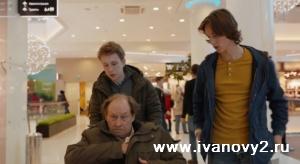 Ивановы-Ивановы 2 сезон 8 серия