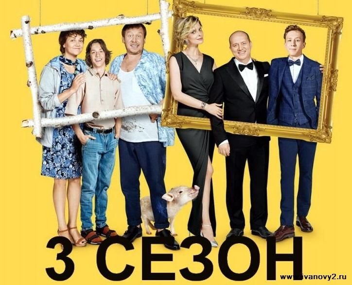 Ивановы Ивановы 3 сезон (29 10 2018)
