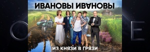 Ивановы-Ивановы 2 сезон 20 серия